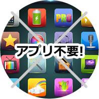 アプリ不要!