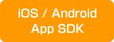App SDK